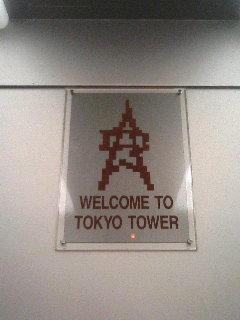 東京進出!!!