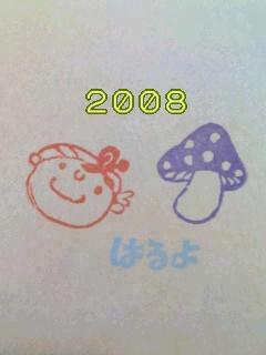 2008ねん
