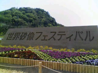 鳥取バスツアー記♪砂像フェスティバル☆